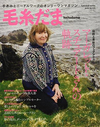 『毛糸だま 2016年 冬号 No.172 (Let's Knit series)』のトップ画像