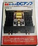 最新オーディオDCアンプ 無線と実験別冊 [昭和52年] [1977]