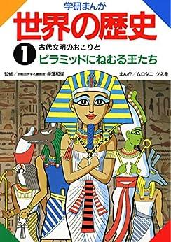 [ムロタニツネ象, 長澤和俊]の学研まんが世界の歴史 1 古代文明のおこりとピラミッドにねむる王たち