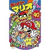 スーパーマリオくん(40) (てんとう虫コミックス)