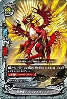 バディファイトDDD(トリプルディー) 武神竜王 デュエルズィーガー(ホロ仕様)/轟け! 無敵竜!!/シングルカード/D-BT02/0063