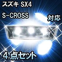 LEDルームランプ スズキ SX4 S-CROSS対応 4点セット