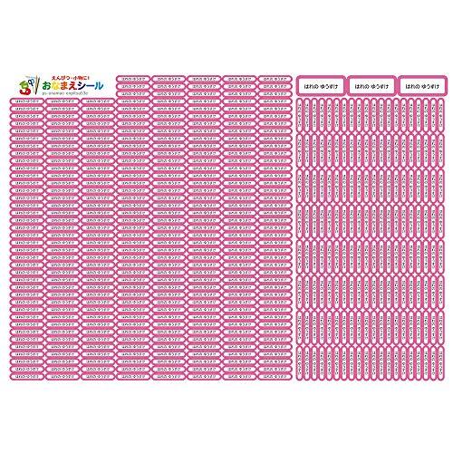 お名前シール 耐水 3種類 482枚 防水 ネームシール シールラベル 保育園 幼稚園 小学校 入園準備 入学準備 鉛筆 文房具 ライトピンク