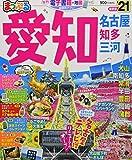 まっぷる 愛知 名古屋 知多・三河'21 (マップルマガジン 東海 4)