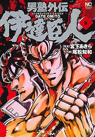 男塾外伝 伊達臣人 (8) (ニチブンコミックス)