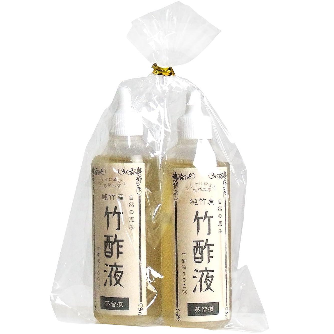 偽造電話に出る抑止する竹酢原液 保水保湿効果がある 話題の こうすけ爺さんの純竹産 竹酢液100% 蒸留液 60mL×2本セット【2個セット】