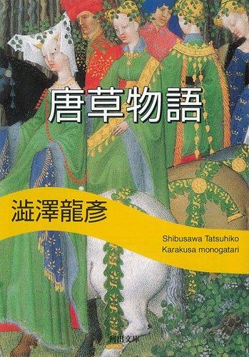 唐草物語 (河出文庫―渋沢龍彦コレクション)