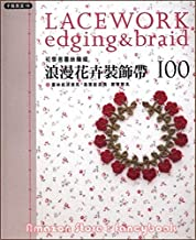 Floral Crochet Lace Edging & Braid Pattern 100 - OUT OF PRINT Japanese Crochet Pattern Book (Chinese Edition)