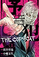 予告犯―THE COPYCAT― 1 (ヤングジャンプコミックス)