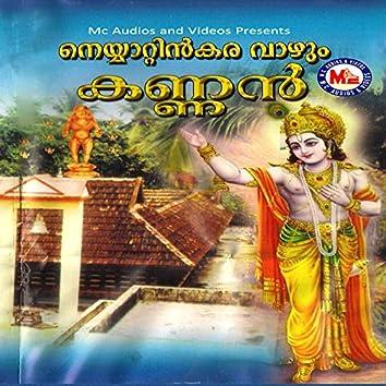 Neyyattinkara Vaazhum Kannan