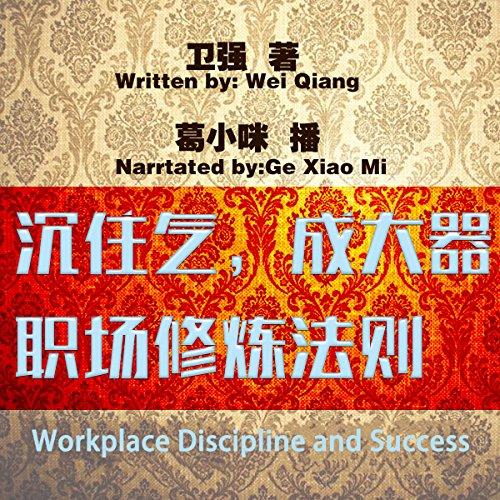 沉住气,成大器:职场修炼法则 - 沉住氣,成大器:職場修煉法則 [Workplace Discipline and Success] cover art