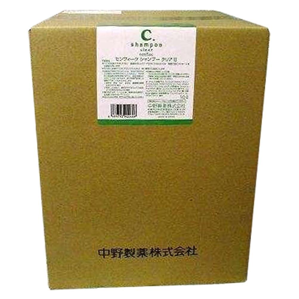 適度などんなときも普遍的な中野製薬 センフィーク シャンプー クリア2  10L