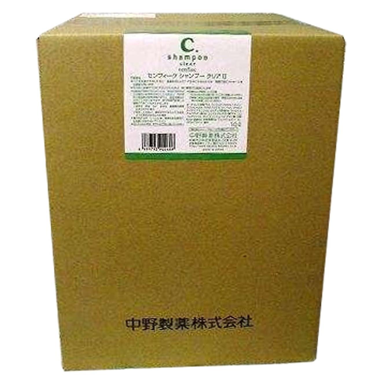 アメリカ石の行為中野製薬 センフィーク シャンプー クリア2  10L
