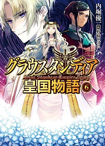 グラウスタンディア皇国物語6 (HJ文庫)