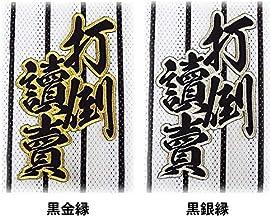 【プロ野球 阪神タイガースグッズ】合成文字ワッペン「打倒讀賣」カラー:黒金縁