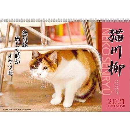 2021年 猫川柳カレンダー 1000115860 vol.002