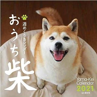 カレンダー2021 週めくりカレンダー おうち柴 (卓上/壁掛け・リング) (ヤマケイカレンダー2021)