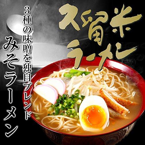 みそラーメン(8人前)赤・白・麦3種の味噌をブレンド[乾麺 スープ お取り寄せ グルメ ギフト 贈答 景品 非常食 保存食 即席 ramen noodle]