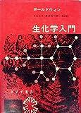 生化学入門 (1968年)
