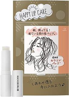 [Amazon限定ブランド] Beakers (ビーカーズ) ナイト リップクリーム 唇 潤い 乾燥 保湿 セラミド 唇パック
