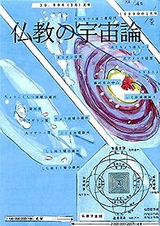仏教の宇宙論 (Kindle)』 感想・レビュー - 読書メーター