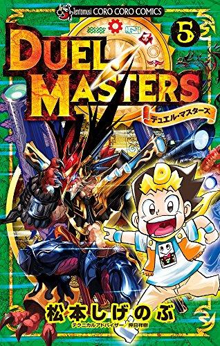 デュエル・マスターズ (5) (てんとう虫コミックス)