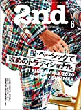 2nd(セカンド) 2020年6月号 Vol.159(STYLE SAMPLE 2020 SPRING/SUMMER)[雑誌]