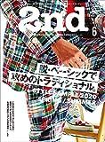 2nd(セカンド) 2020年6月号 Vol.159(STYLE SAMPLE 2020 SPRING/SUMMER)[雑誌]
