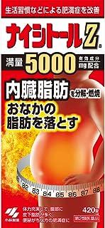 【第2類医薬品】ナイシトールZa 420錠 ×2