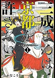 三成さんは京都を許さない―琵琶湖ノ水ヲ止メヨ― 1巻: バンチコミックス