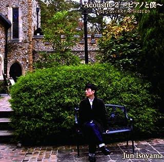 Acoustic 2 〜ピアノと僕〜『ぐないぐない/キズナ/本当のはじまり』