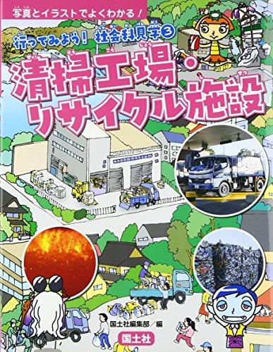 清掃工場・リサイクル施設 (行ってみよう!社会科見学)