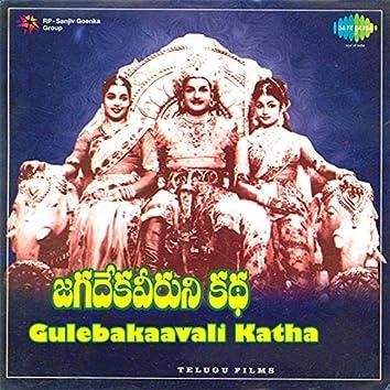 Gulebakaavali Katha (Original Motion Picture Soundtrack)