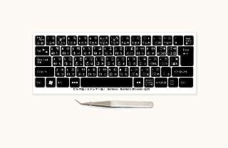 ビルマ語(ミャンマー語) マルチリンガルキーボードラベル 貼付用ピンセット付属(黒キーボード対応/文字色:白)