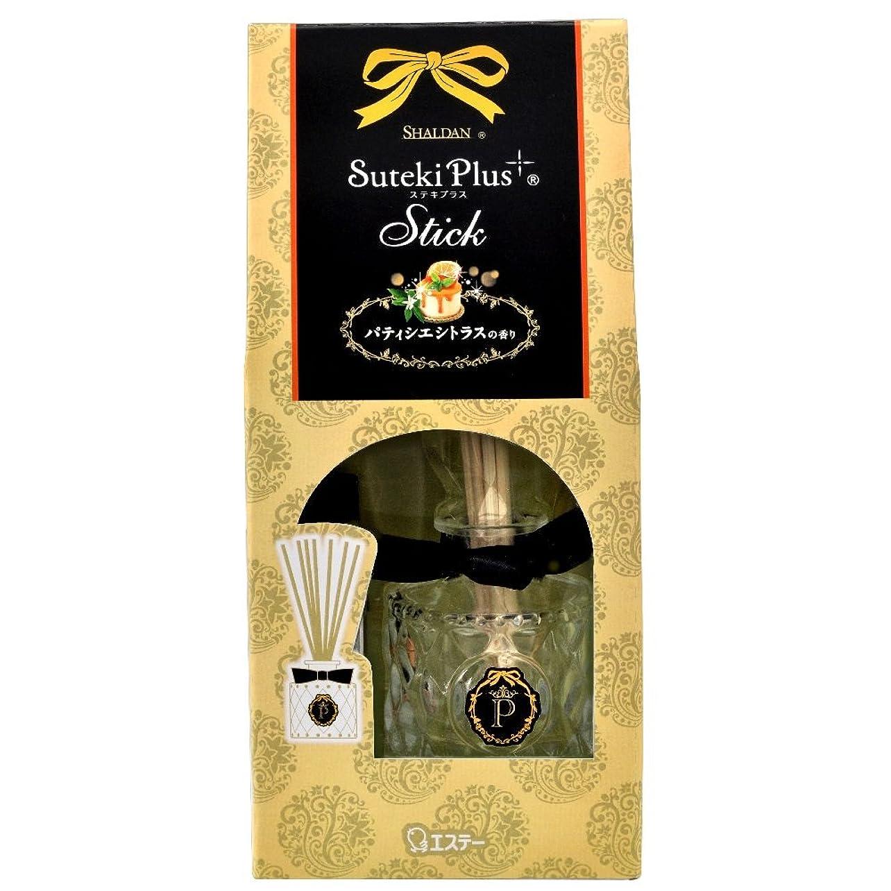 絶縁する伝統宙返りシャルダン ステキプラス スティック 消臭芳香剤 部屋用 本体 パティシエシトラスの香り 45ml