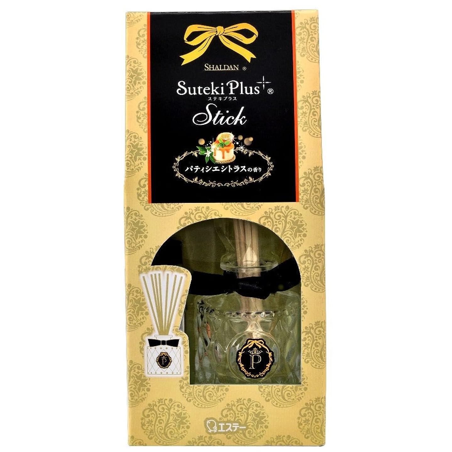 木材役に立たないラップシャルダン ステキプラス スティック 消臭芳香剤 部屋用 本体 パティシエシトラスの香り 45ml
