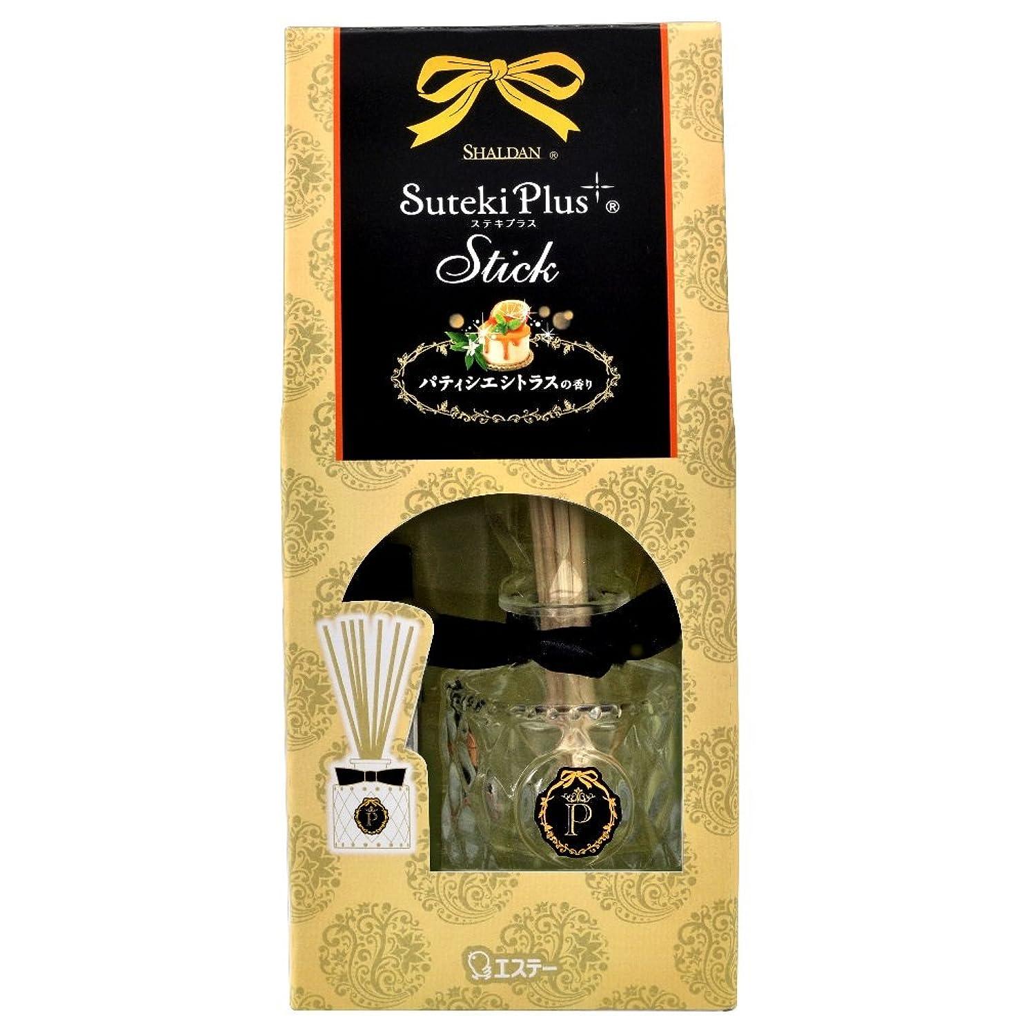 シャルダン ステキプラス スティック 消臭芳香剤 部屋用 本体 パティシエシトラスの香り 45ml
