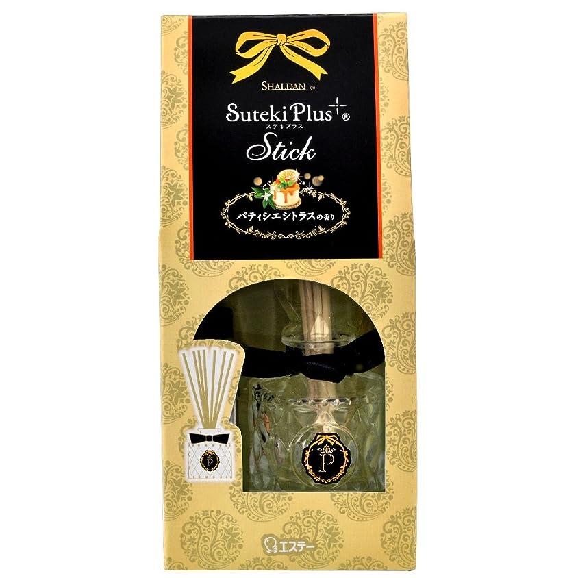 非難関連する観客シャルダン ステキプラス スティック 消臭芳香剤 部屋用 本体 パティシエシトラスの香り 45ml