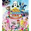 ワンワンといっしょ! 夢のキャラクター大集合『春のプリンセスとおさむい将軍』[Blu-ray]
