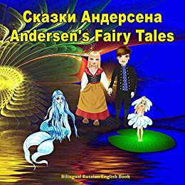 Сказки Андерсена. Andersen's Fairy Tales. Bilingual Russian English book: Adapted Dual Language Tales. Picture book for kids by [Svetlana Bagdasaryan]