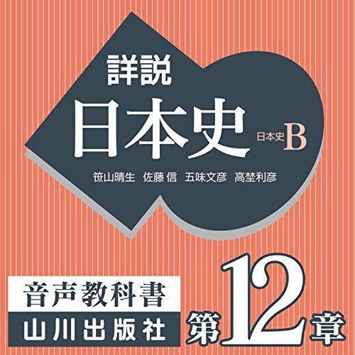『詳説日本史 第Ⅳ部 近代・現代 第12章 高度成長の時代』のカバーアート