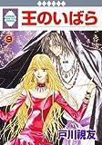 王のいばら(9) (冬水社・いち*ラキコミックス) (いち・ラキ・コミックス)