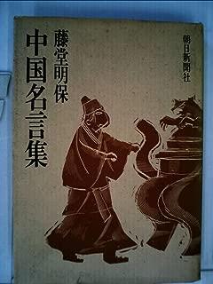 中国名言集 (1974年)