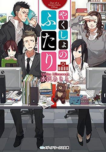 やくしょのふたり (メディアワークス文庫)