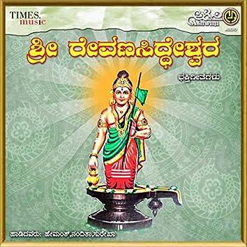 Sukshetra Revaggi Sri Revana Siddeshwara