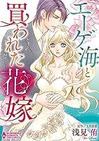 エーゲ海と買われた花嫁 (エメラルドコミックス/ハーモニィコミックス)