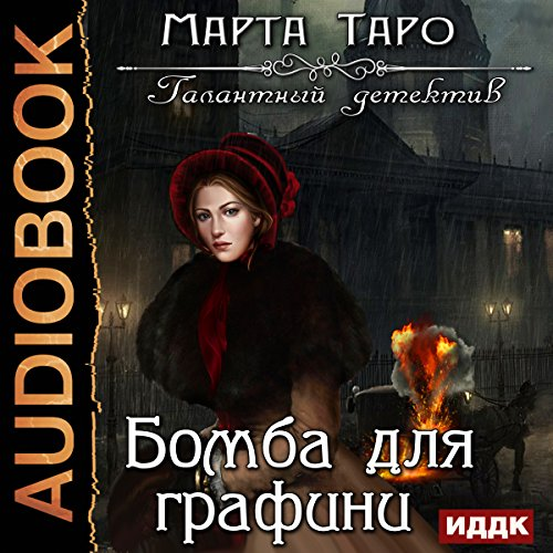 Bomb for the Countess [Russian Edition] audiobook cover art
