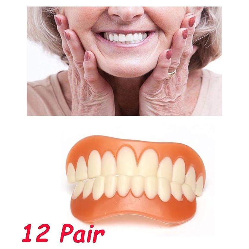 スーパー付添人ベンチ歯を修正する12ペアの完璧なスマイリーシリコンシミュレーションブレース数分以内に自宅であなたの笑顔を修正(下+上)
