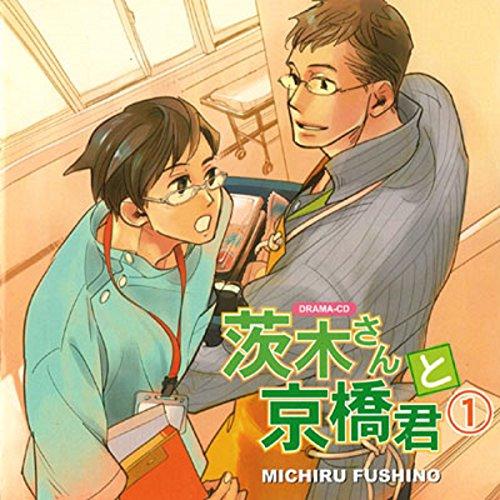 『茨木さんと京橋君1』のカバーアート