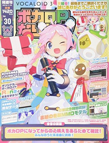 隔週刊 ボカロPになりたい! 30号 (DVD-ROM付) [分冊百科]